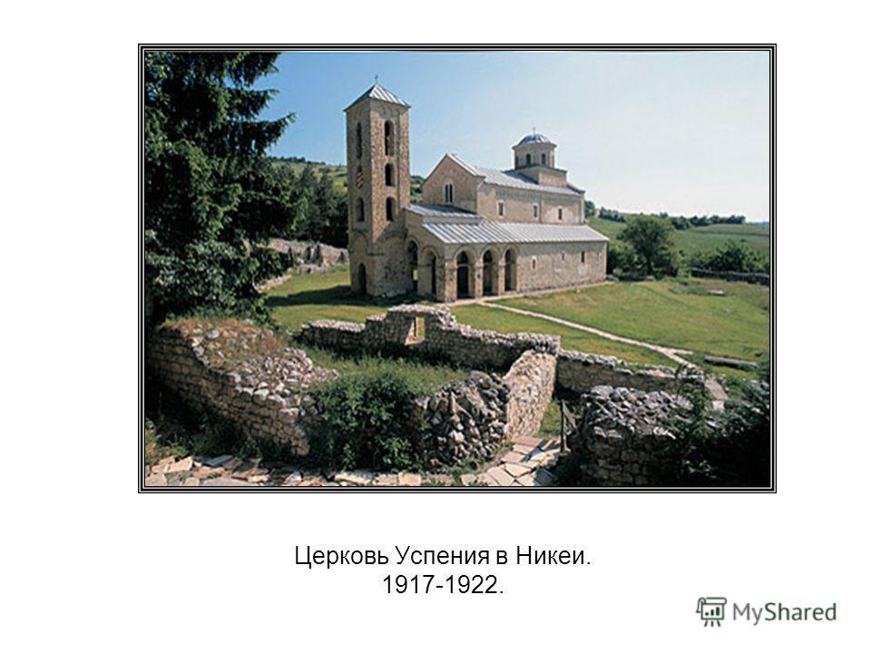 Церковь Успения в Никеи. 1917-1922.