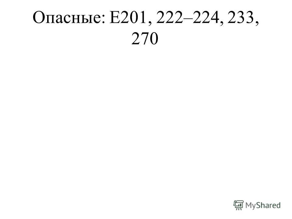 Опасные: Е201, 222–224, 233, 270