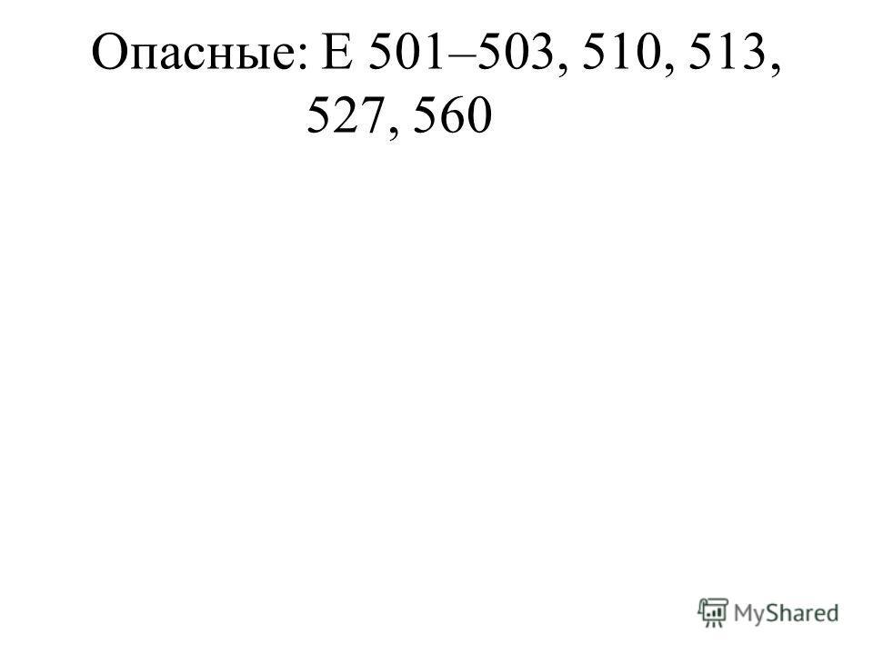 Опасные: Е 501–503, 510, 513, 527, 560