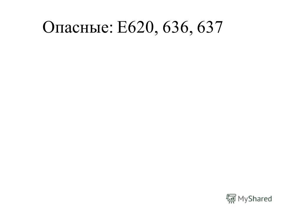 Опасные: Е620, 636, 637