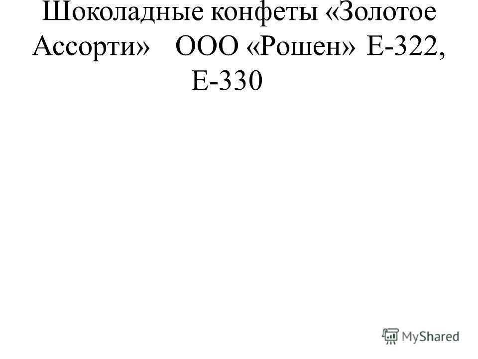 Шоколадные конфеты «Золотое Ассорти»ООО «Рошен»Е-322, Е-330