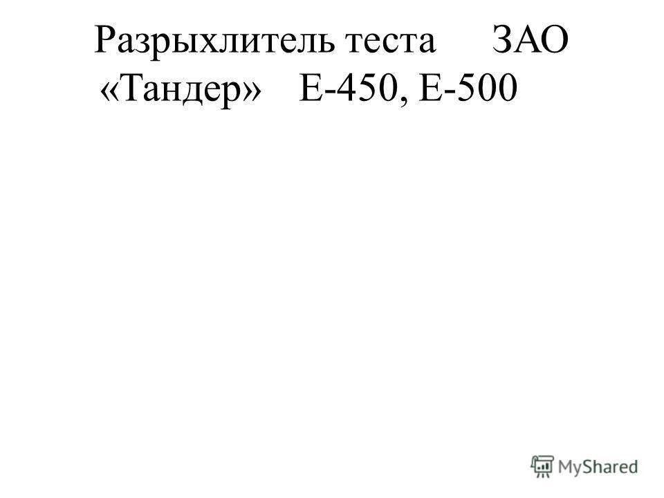 Разрыхлитель тестаЗАО «Тандер»Е-450, Е-500