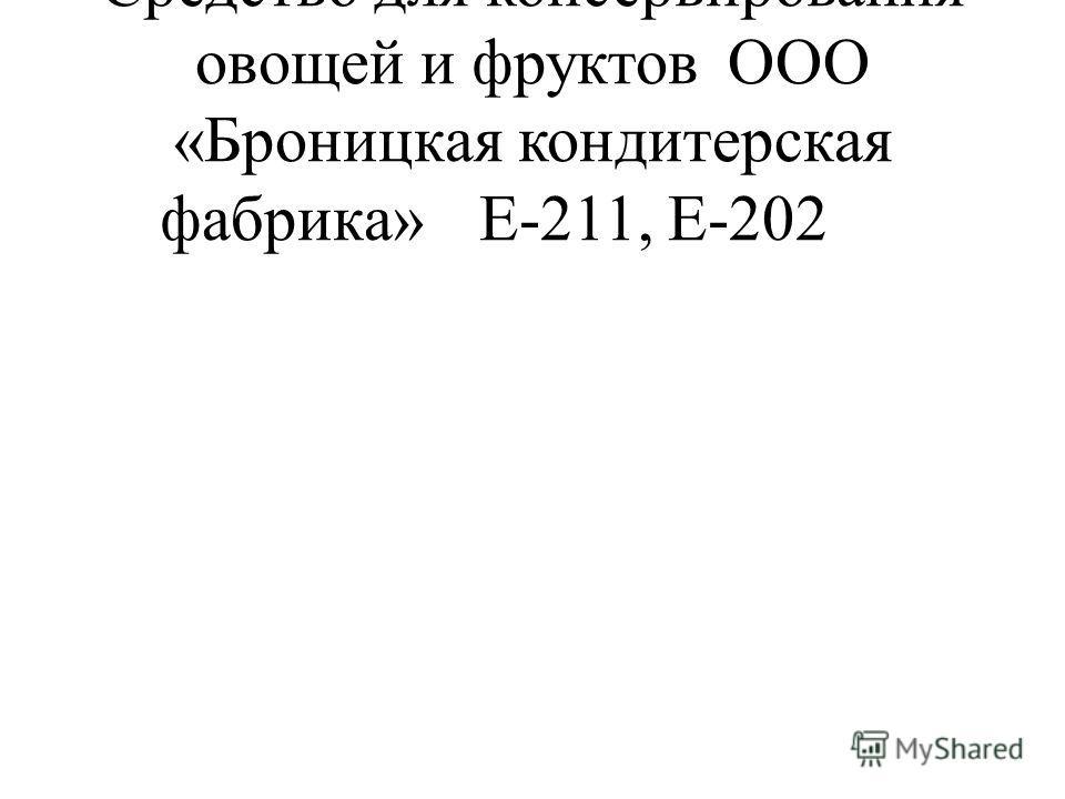 Средство для консервирования овощей и фруктовООО «Броницкая кондитерская фабрика»Е-211, Е-202
