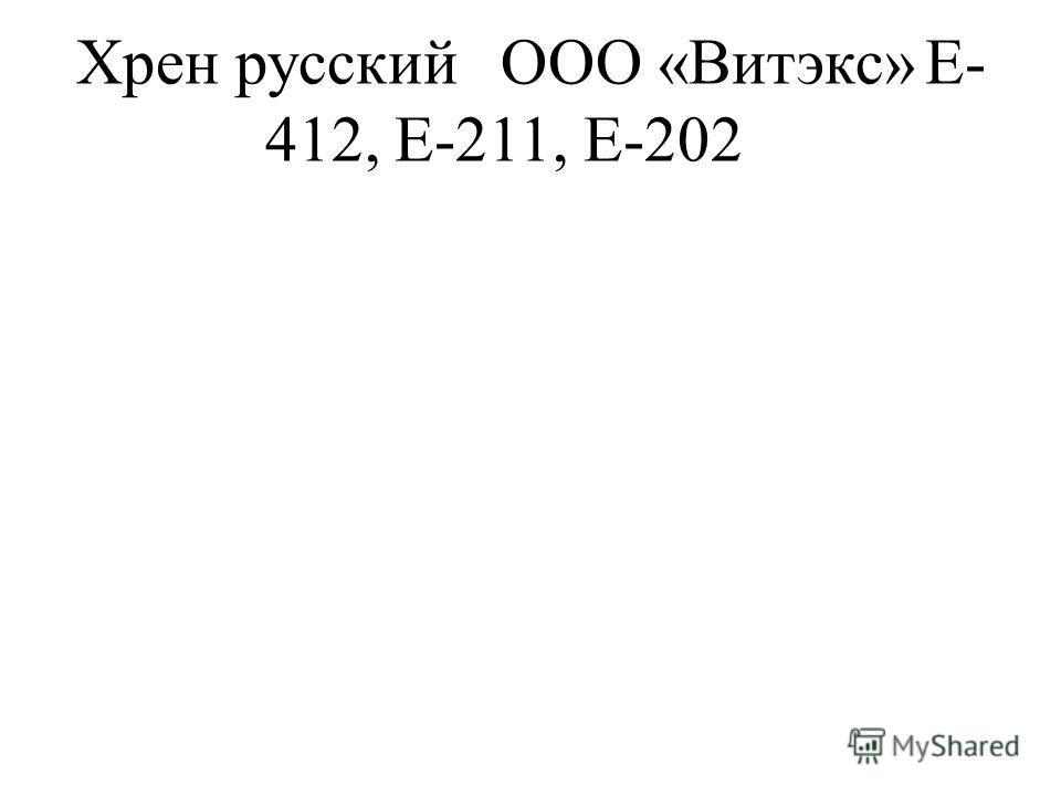 Хрен русский ООО «Витэкс»Е- 412, Е-211, Е-202