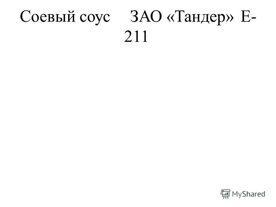 Соевый соусЗАО «Тандер»Е- 211