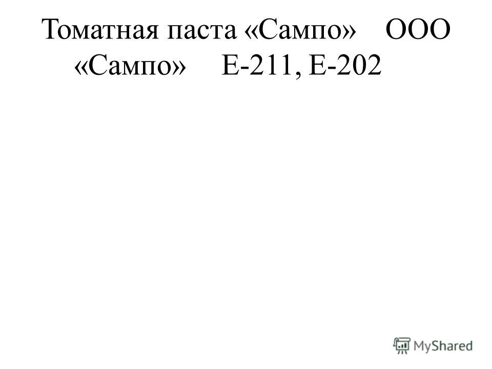 Томатная паста «Сампо»ООО «Сампо»Е-211, Е-202