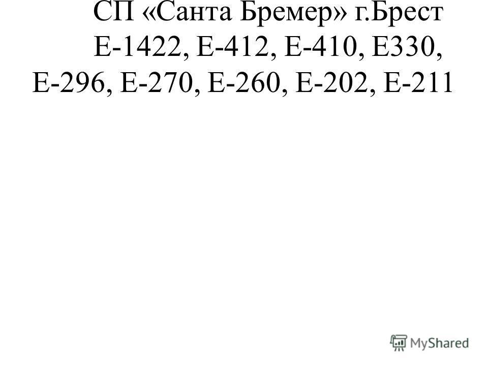 Икра деликатесная подкопченная СП «Санта Бремер» г.Брест Е-1422, Е-412, Е-410, Е330, Е-296, Е-270, Е-260, Е-202, Е-211