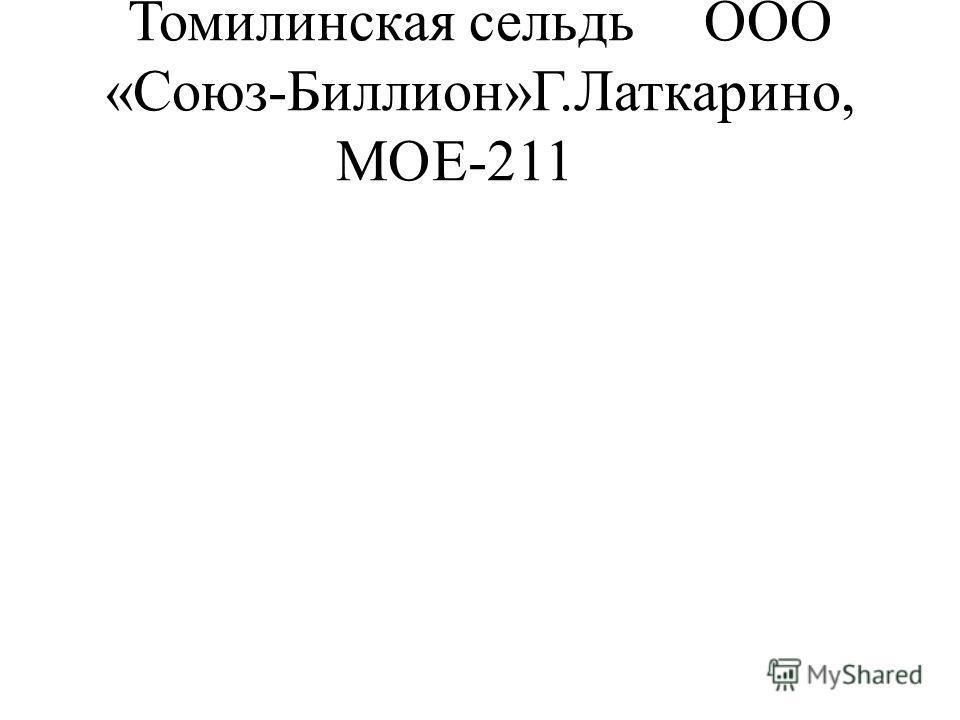 Томилинская сельдьООО «Союз-Биллион»Г.Латкарино, МОЕ-211