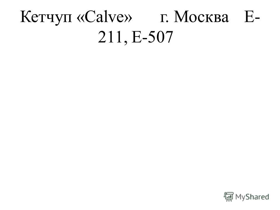 Кетчуп «Calve»г. МоскваЕ- 211, Е-507