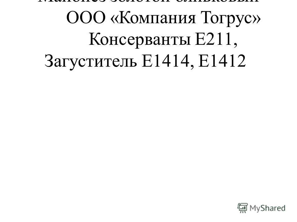 Майонез золотой оливковый ООО «Компания Тогрус» Консерванты Е211, Загуститель Е1414, Е1412