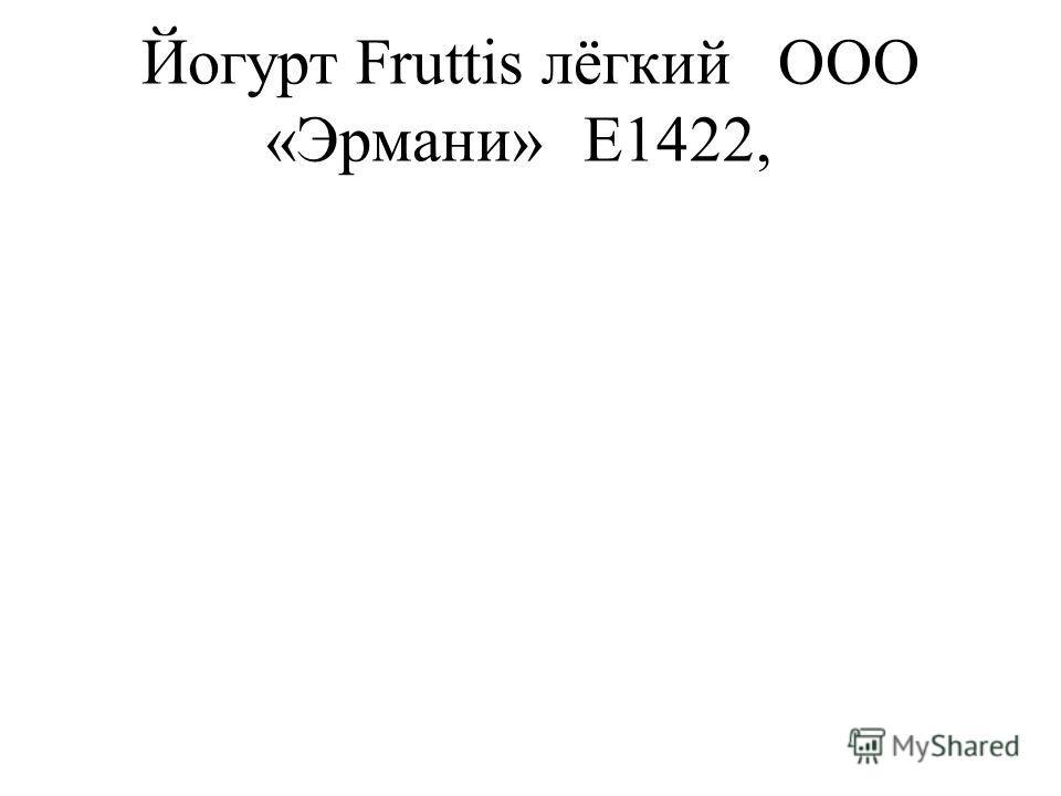 Йогурт Fruttis лёгкийООО «Эрмани»Е1422,