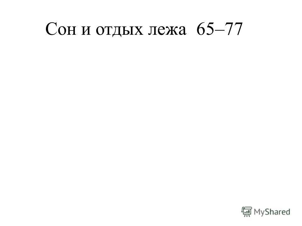 Сон и отдых лежа65–77