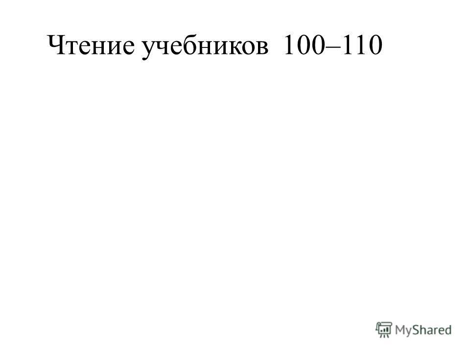 Чтение учебников100–110