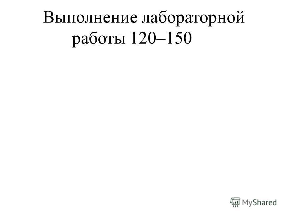Выполнение лабораторной работы 120–150