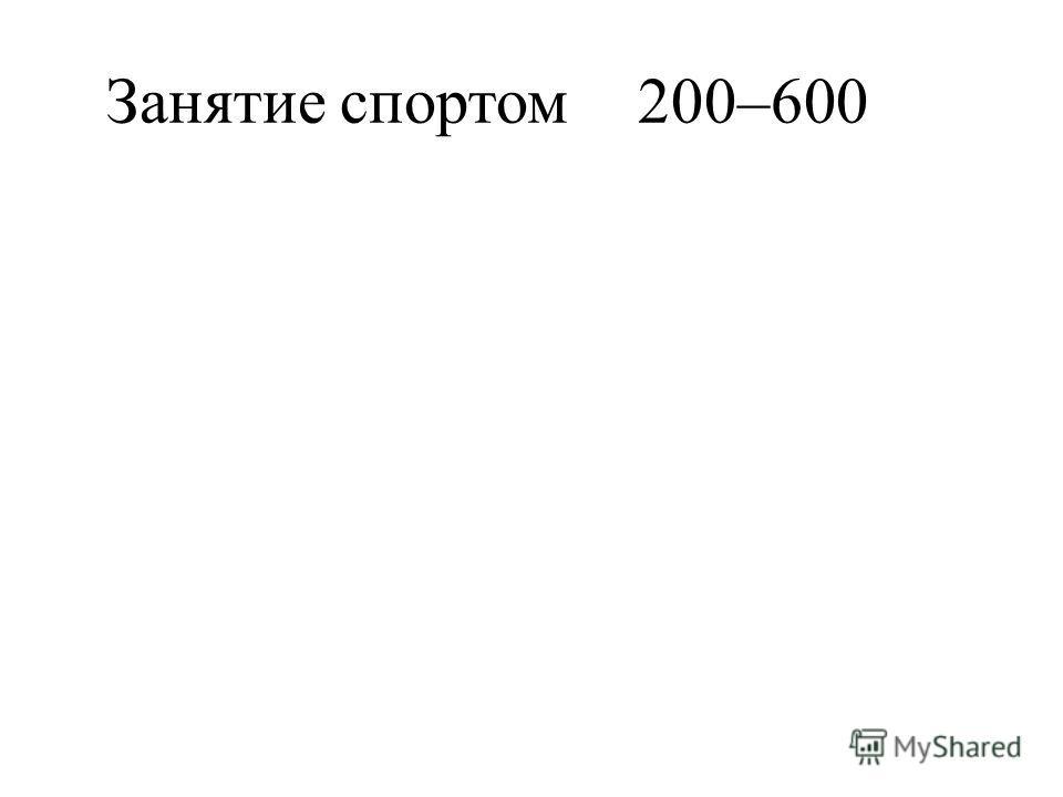 Занятие спортом200–600