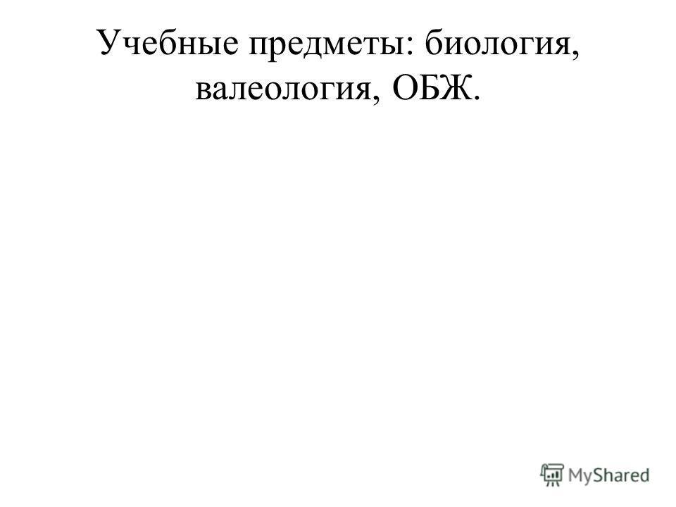 Учебные предметы: биология, валеология, ОБЖ.
