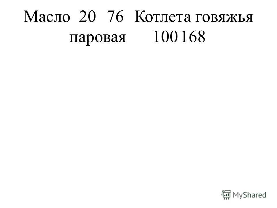 Масло2076Котлета говяжья паровая100168