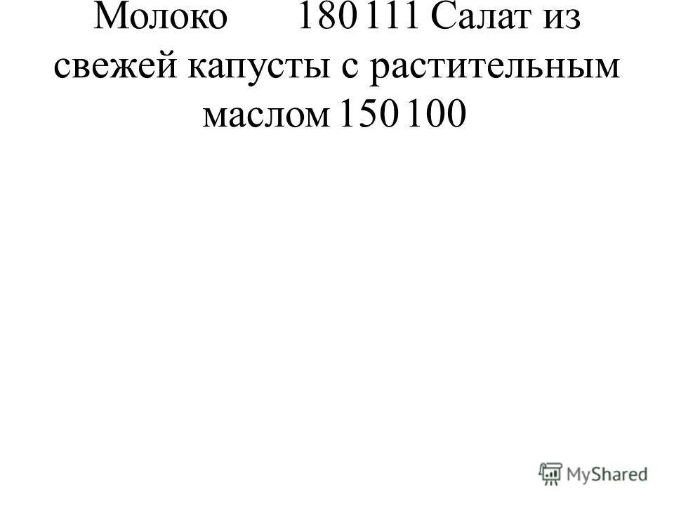 Молоко180111Салат из свежей капусты с растительным маслом150100