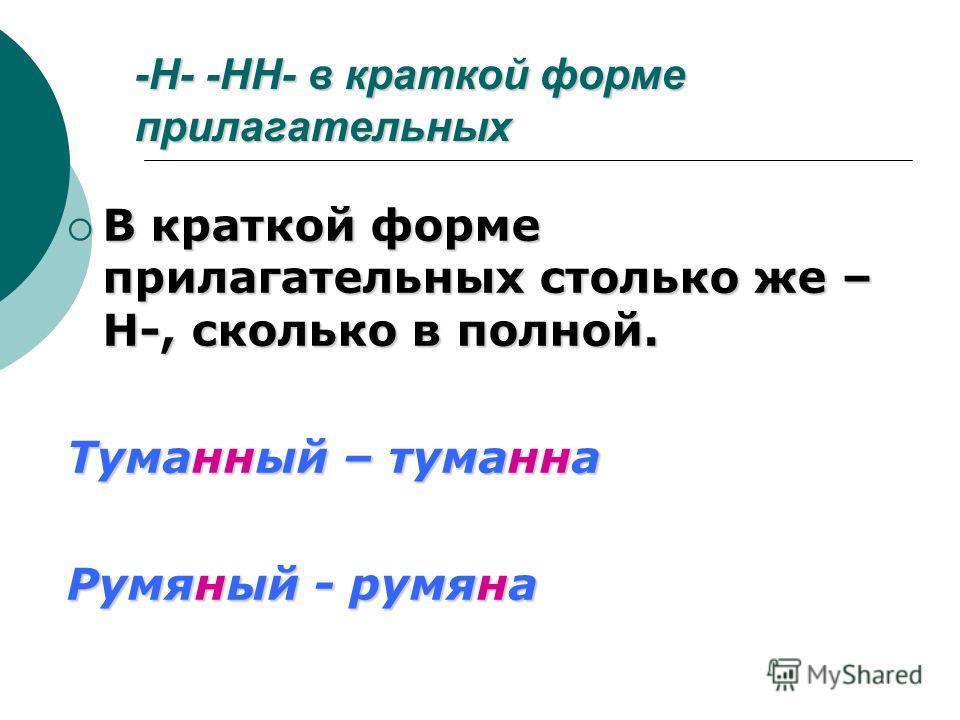 -Н- -НН- в краткой форме прилагательных В краткой форме прилагательных столько же – Н-, сколько в полной. В краткой форме прилагательных столько же – Н-, сколько в полной. Туманный – туманна Румяный - румяна