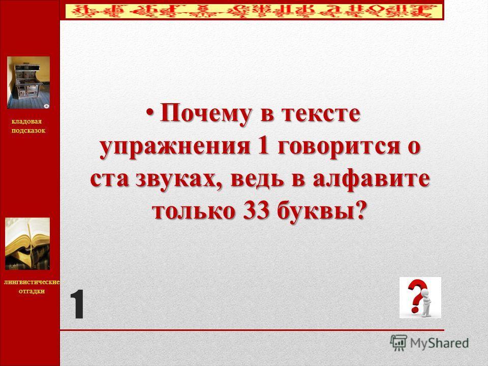 1 Почему в тексте упражнения 1 говорится о ста звуках, ведь в алфавите только 33 буквы? Почему в тексте упражнения 1 говорится о ста звуках, ведь в алфавите только 33 буквы? лингвистические отгадки кладовая подсказок