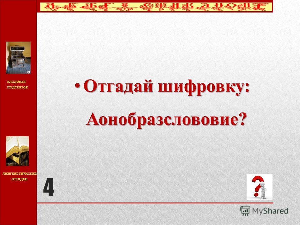 4 Отгадай шифровку: Аонобразслововие? Отгадай шифровку: Аонобразслововие? кладовая подсказок лингвистические отгадки
