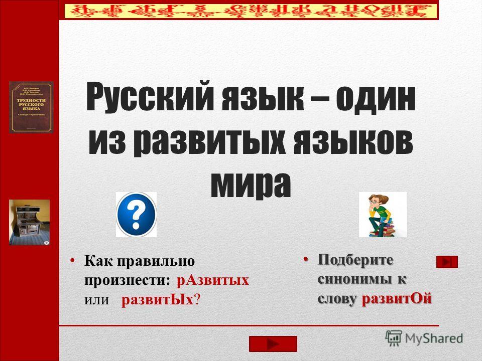 Русский язык – один из развитых языков мира Как правильно произнести: рАзвитых или развитЫх? Подберите синонимы к слову развитОй Подберите синонимы к слову развитОй