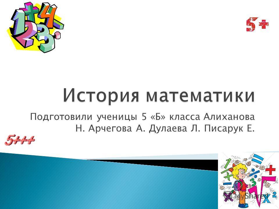 Подготовили ученицы 5 «Б» класса Алиханова Н. Арчегова А. Дулаева Л. Писарук Е.