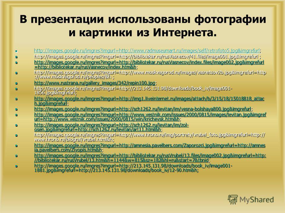 В презентации использованы фотографии и картинки из Интернета. http://images.google.ru/imgres?imgurl=http://www.radmuseumart.ru/images/self/retrofoto5.jpg&imgrefurl; http://images.google.ru/imgres?imgurl=http://www.radmuseumart.ru/images/self/retrofo
