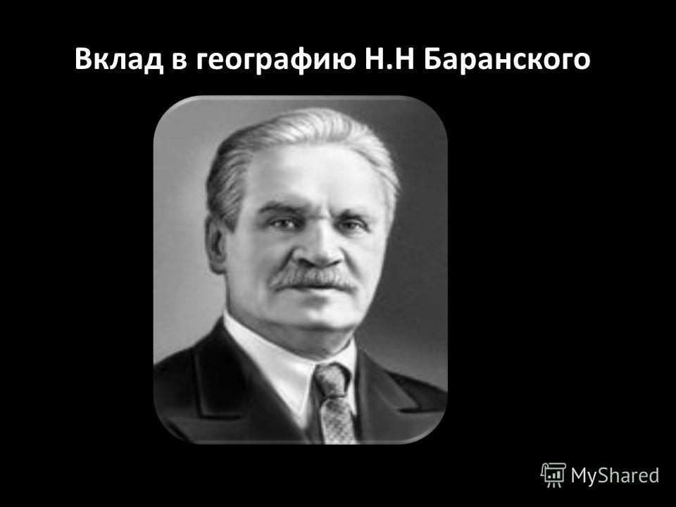 Вклад в географию Н.Н Баранского