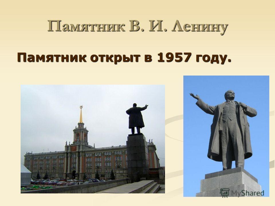 Памятник В. И. Ленину Памятник открыт в 1957 году.