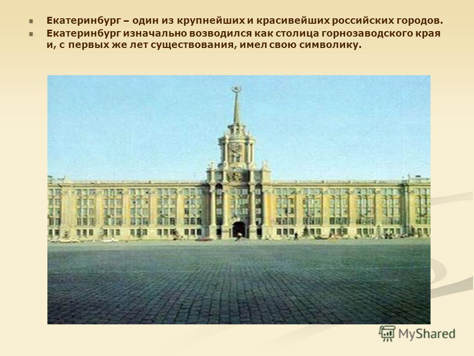 Екатеринбург – один из крупнейших и красивейших российских городов. Екатеринбург изначально возводился как столица горнозаводского края и, с первых же лет существования, имел свою символику.
