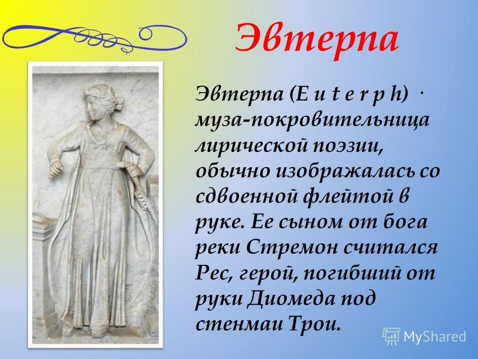 Урания (O u r a n i a) · муза астрономии, девушка с глобусом и циркулем (или указательной палочкой) в руках, в других вариантах мифа считалась воплощением возвышенной, небесной любви. По некоторым версиям, мать певца Лина, которого родила от Аполлона