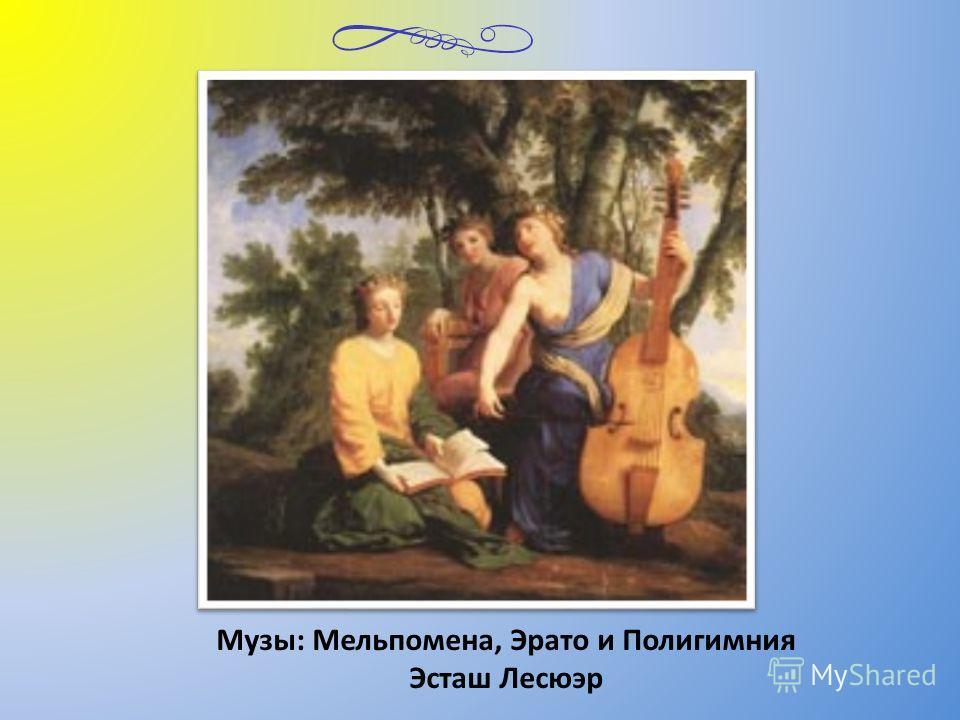 Музы и Афина Ханс Роттенхаммер