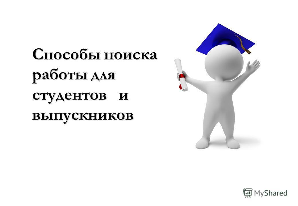 Способы поиска работы для студентов и выпускников