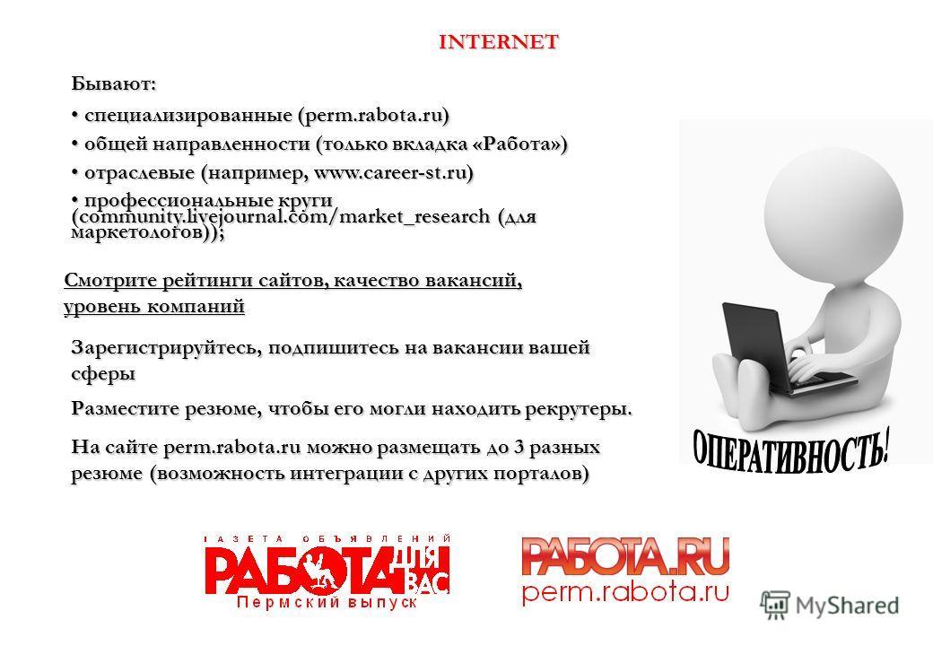 INTERNET Бывают: специализированные (perm.rabota.ru) специализированные (perm.rabota.ru) общей направленности (только вкладка «Работа») общей направленности (только вкладка «Работа») отраслевые (например, www.career-st.ru) отраслевые (например, www.c