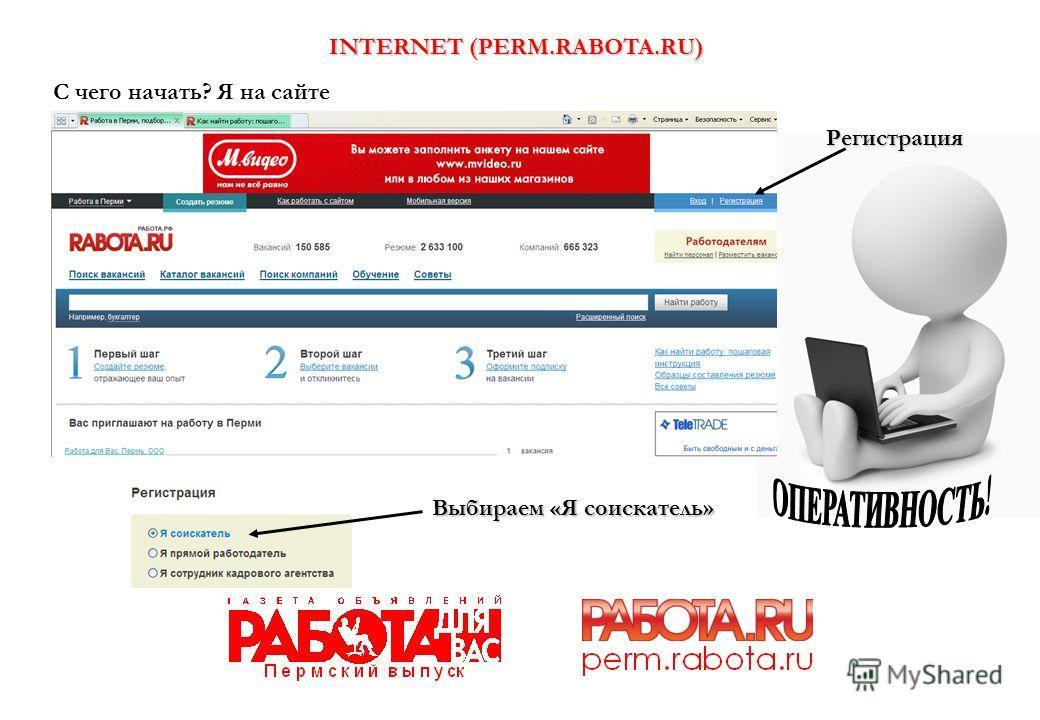 INTERNET (PERM.RABOTA.RU) С чего начать? Я на сайте Регистрация Выбираем «Я соискатель»