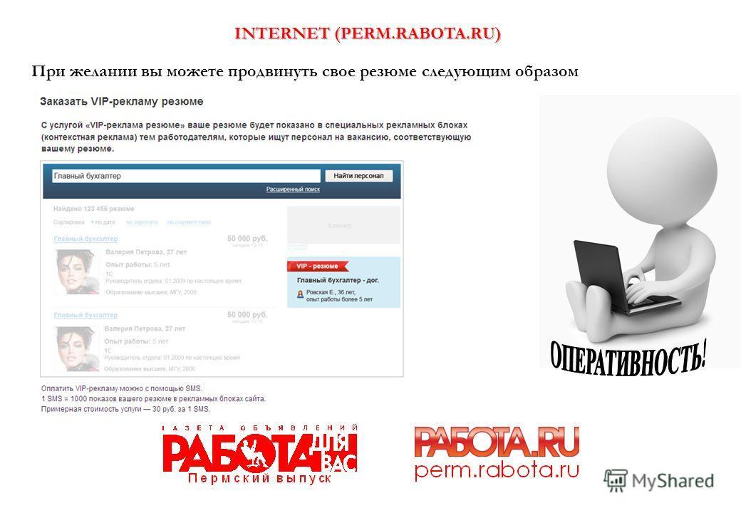 INTERNET (PERM.RABOTA.RU) При желании вы можете продвинуть свое резюме следующим образом