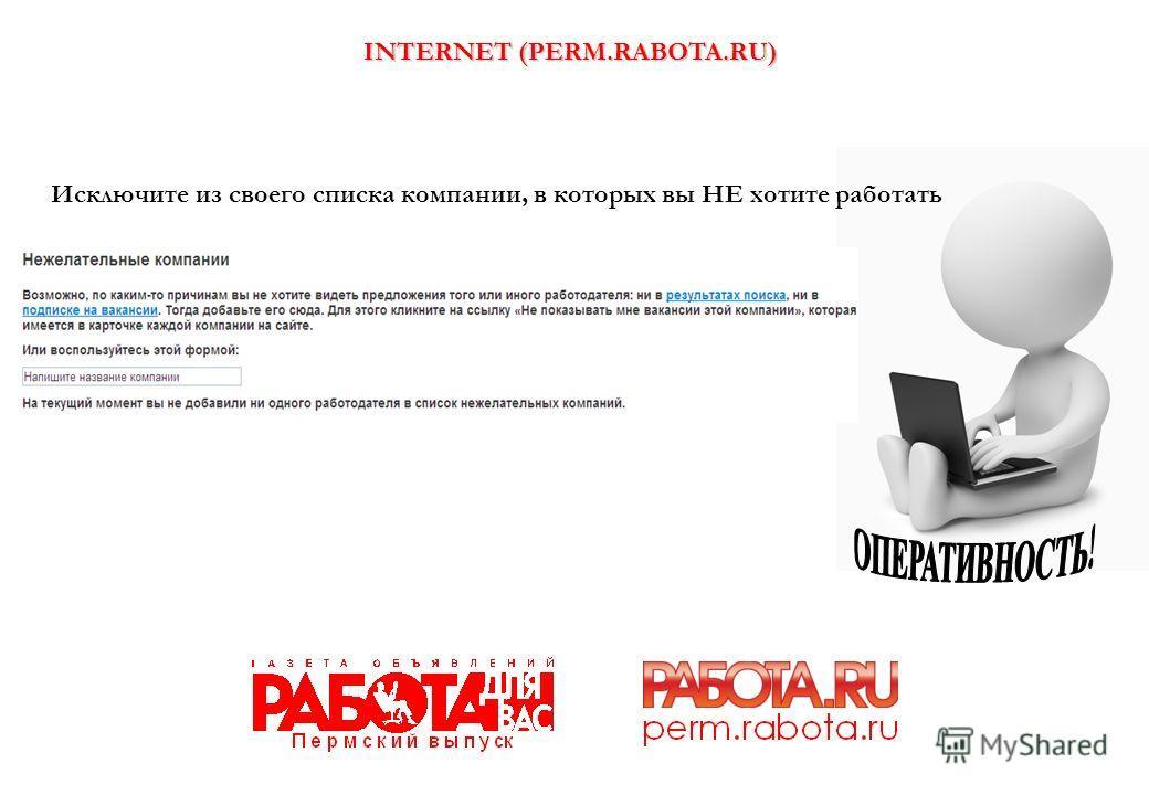INTERNET (PERM.RABOTA.RU) Исключите из своего списка компании, в которых вы НЕ хотите работать