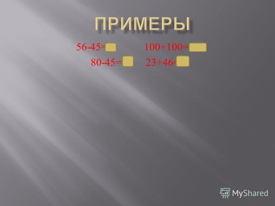 56-45=11 100+100=200 80-45=35 23+46=69