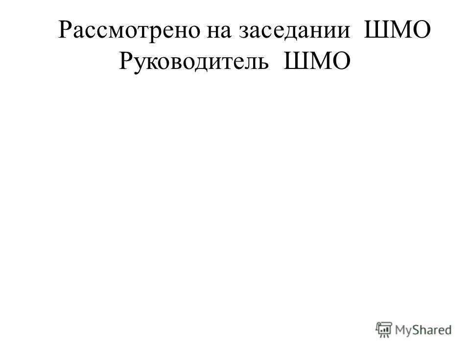 Рассмотрено на заседании ШМО Руководитель ШМО