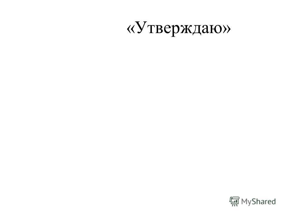 «Утверждаю»