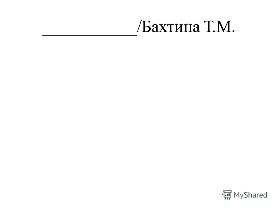 ___________/Бахтина Т.М.