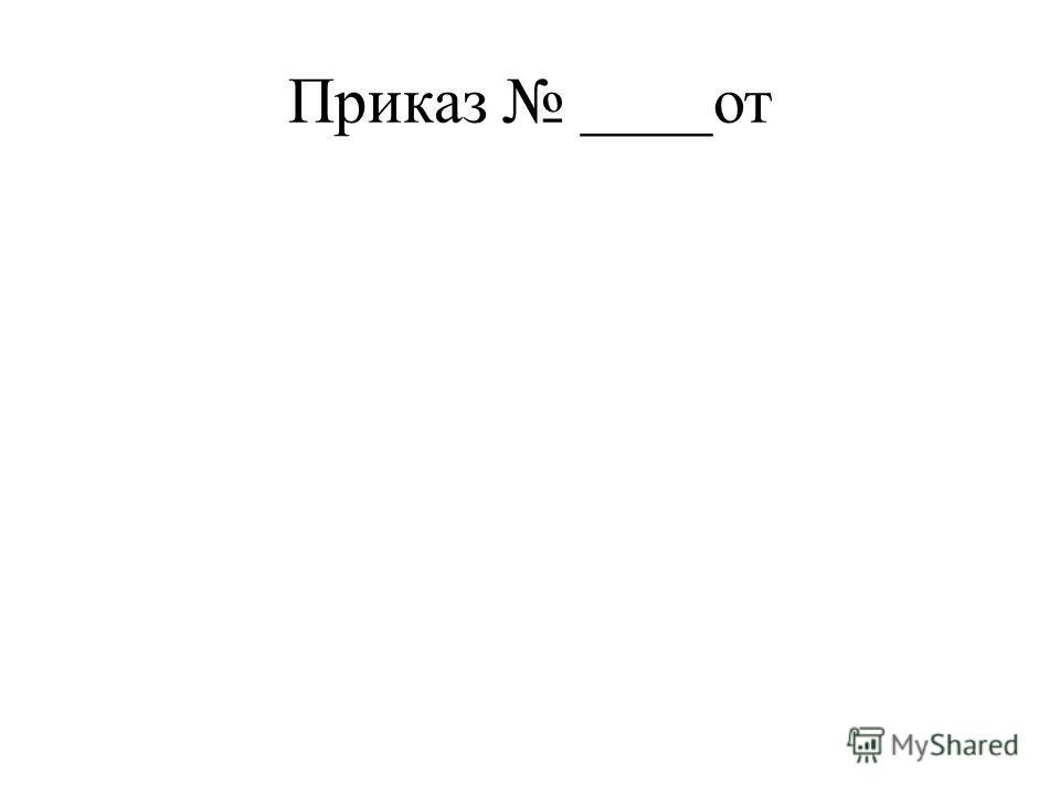 Приказ ____от