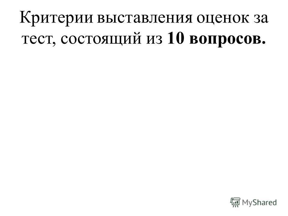 Критерии выставления оценок за тест, состоящий из 10 вопросов.