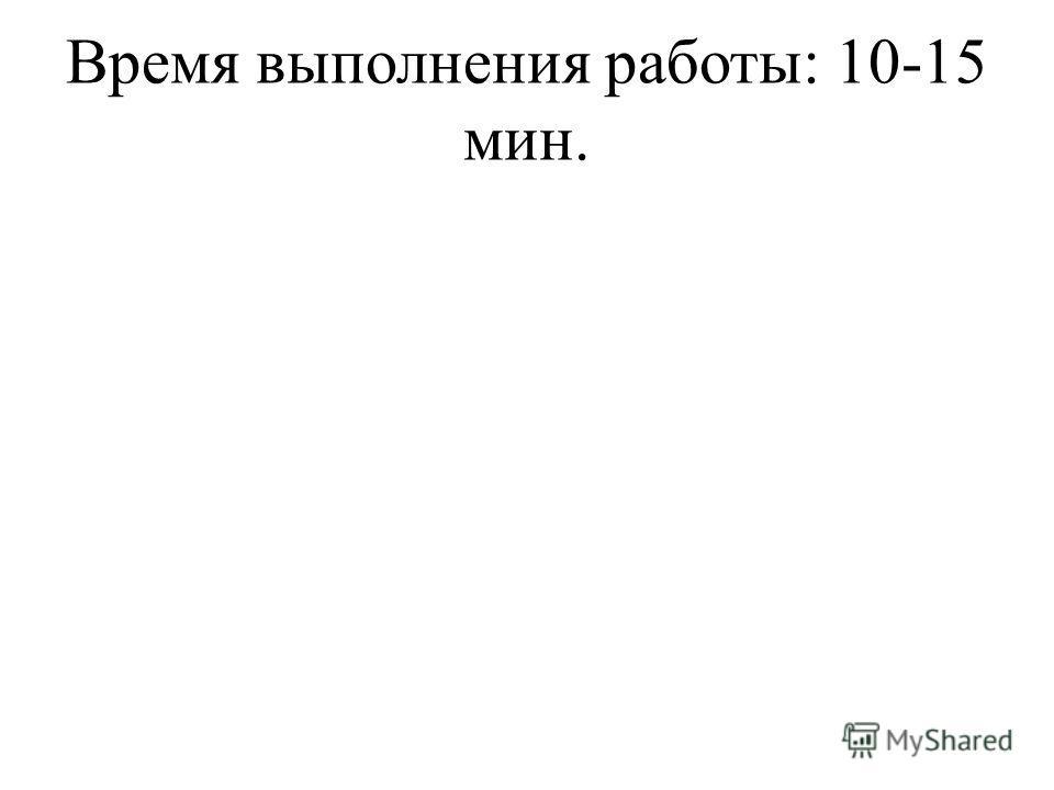 Время выполнения работы: 10-15 мин.