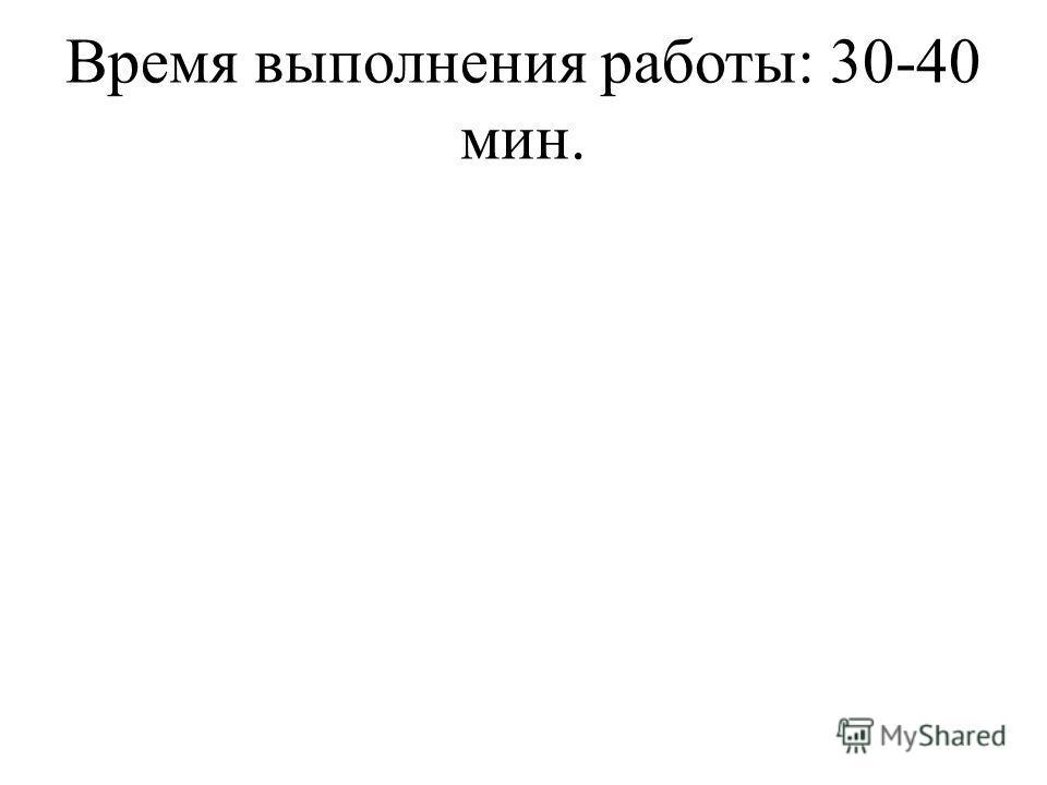 Время выполнения работы: 30-40 мин.
