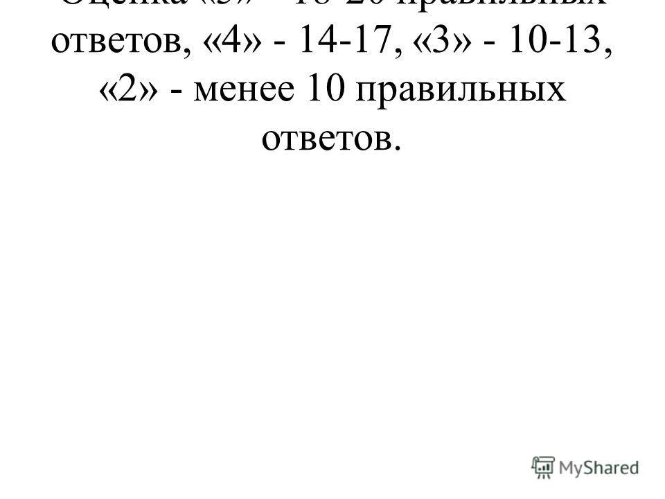 Оценка «5» - 18-20 правильных ответов, «4» - 14-17, «3» - 10-13, «2» - менее 10 правильных ответов.