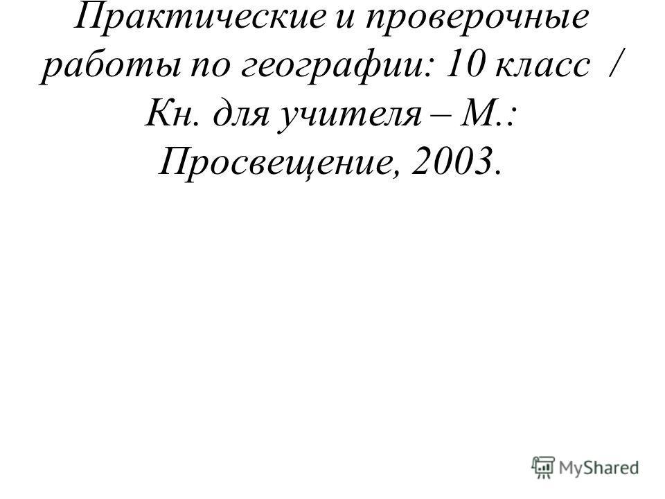 Источник: А.Э. Фромберг – Практические и проверочные работы по географии: 10 класс / Кн. для учителя – М.: Просвещение, 2003.