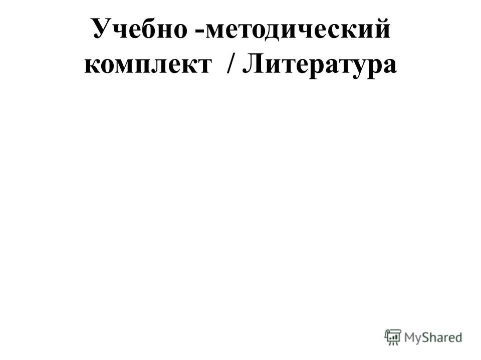 Учебно -методический комплект / Литература