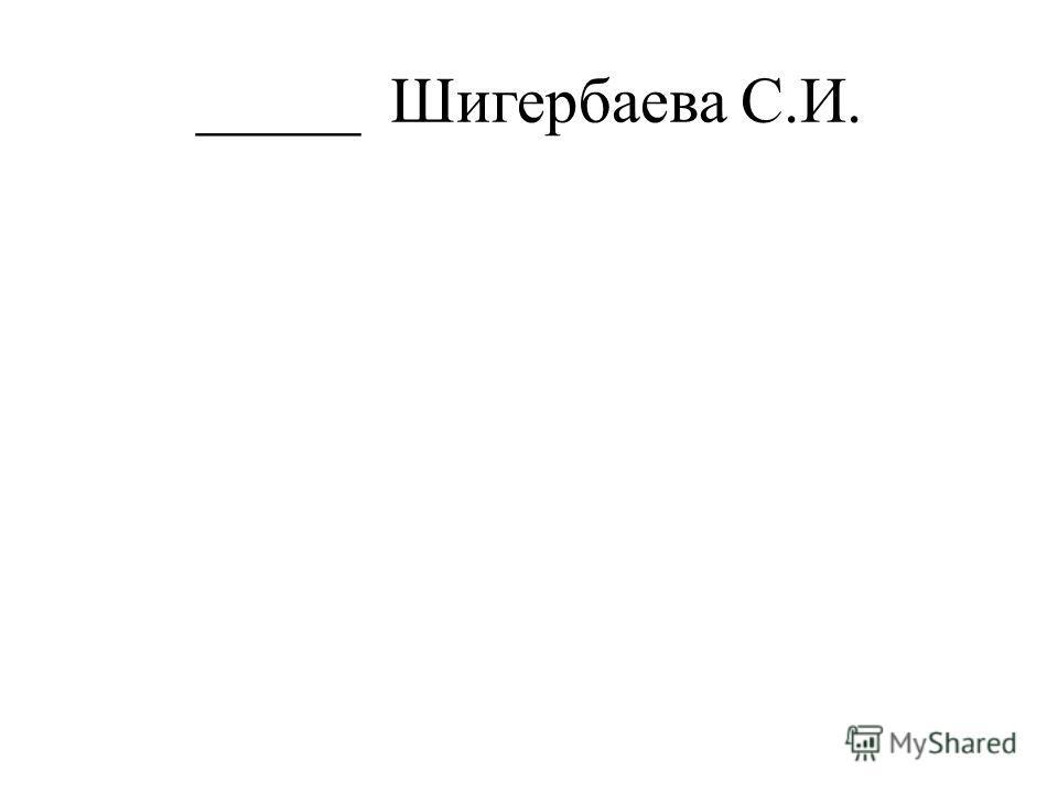 _____ Шигербаева С.И.
